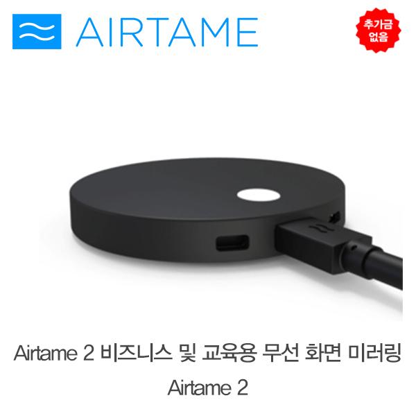 [무료배송]에어테임2 비즈니스 및 교육용 무선 화면 미러링 Airtame 2