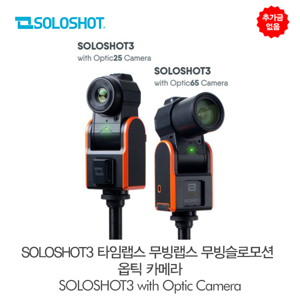 추가금없음  솔로샷 3 옵틱X 카메라  SOLOSHOT3 OpticX Camera Robotic Follow Me Camera