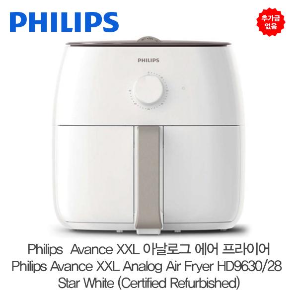 * 추가금 없음  필립 아반스 XXL 아날로그 에어 프라이어 HD9630  28 - 스타 화이트 (공인 리퍼브 상품)  Philips Avance XXL Analog Air Fryer HD963028 - Star White (Certified Refurbished)