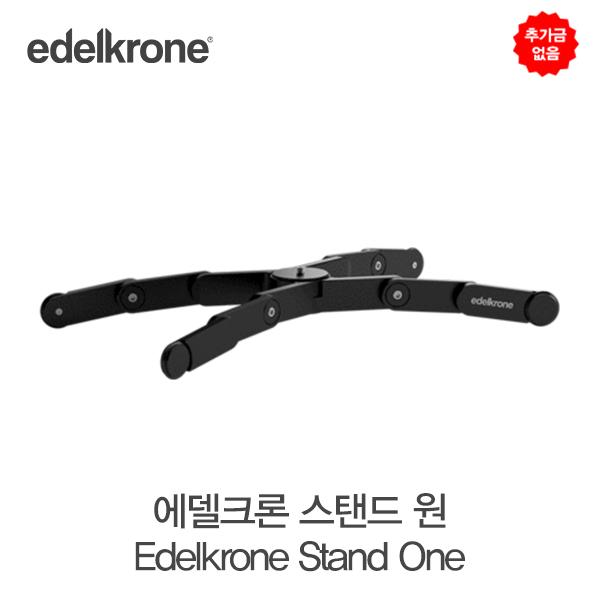 추가금 없음 / 에델크론 스탠드 원 edelkrone STANDONE