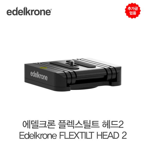 추가금 없음 / 에델크론 플렉스틸트 헤드2 edelkrone FLEXTILT HEAD 2