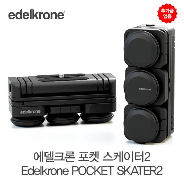 추가금 없음 / 에델크론 포켓 스케이터2 edelkrone POCKET SKATER2