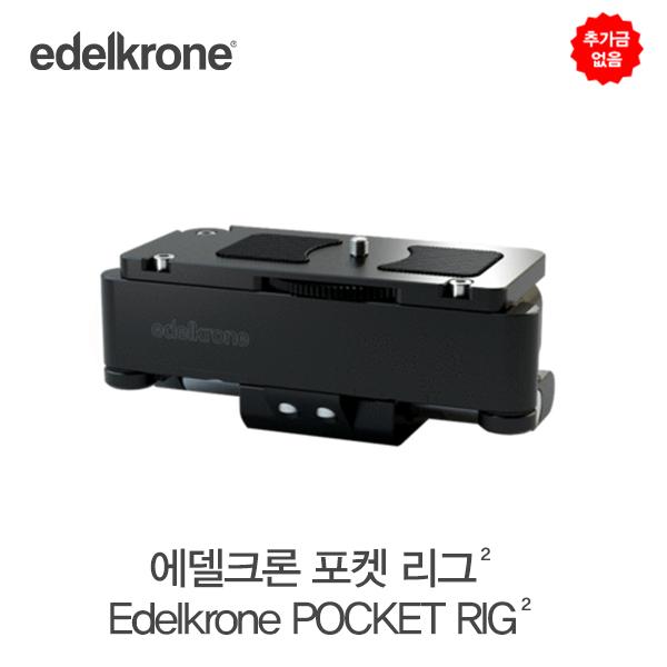 추가금 없음 / 에델크론 포켓 리그² edelkrone POCKET RIG²