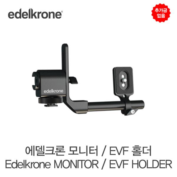 추가금 없음 / 에델크론 모니터 / EVF 홀더 edelkrone MONITOR / EVF HOLDER