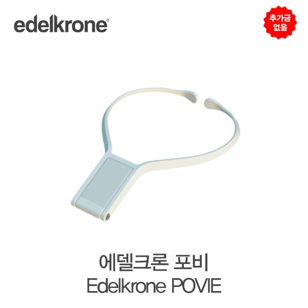 추가금 없음 / 에델크론 포비 edelkrone POVIE