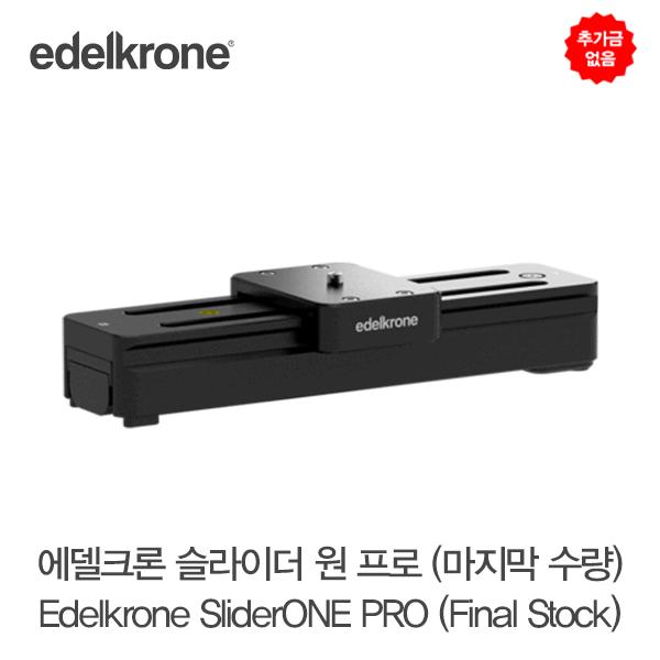 추가금 없음 / 에델크론 슬라이더 원 프로 마지막 수량 edelkrone SliderONE PRO - Earlier Generation (Final Stock)