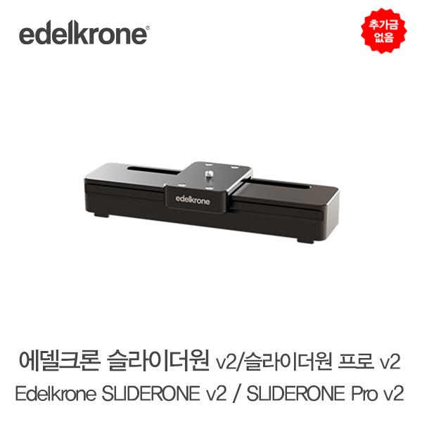 추가금 없음 / 에델크론 슬라이더원 v2 / 슬라이더원 프로 v2 edelkrone SLIDERONE v2 / SliderONE PRO v2