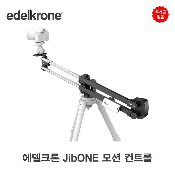 [모든비용포함]정품 에델크론 신제품 EDELKRONE JIBONE 모션 컨트롤