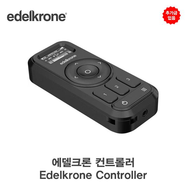 [모든비용포함]정품 에델크론 신제품 컨트롤러 EDELKRONE Controller