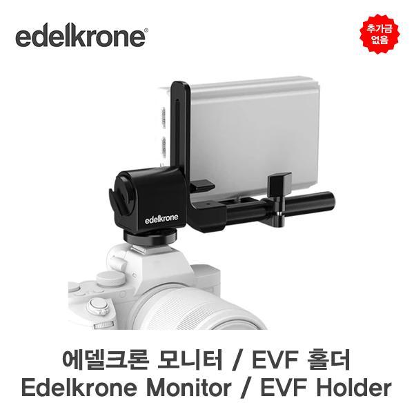 추가금 없음  에델크론 모니터  EVF 홀더 edelkrone MONITOR  EVF HOLDER