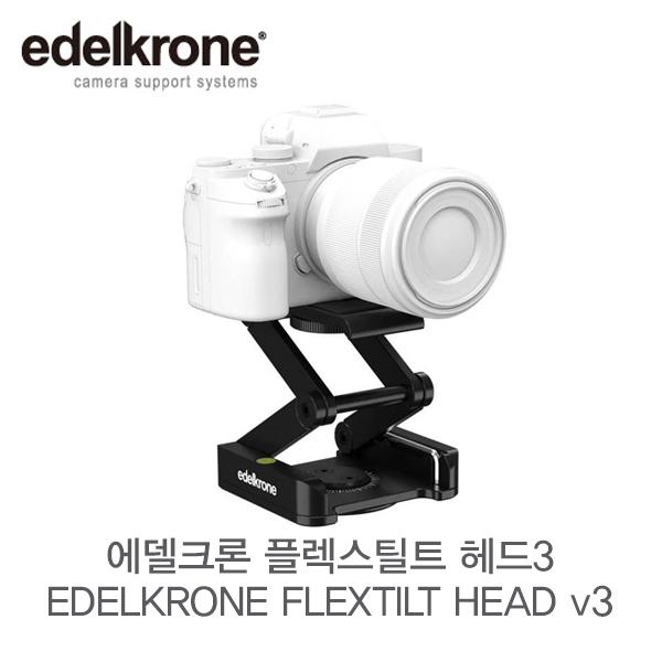 [추가금없음]  NEW 에델크론 플렉스틸트 헤드3 edelkrone FLEXTILT HEAD 3